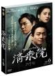 済衆院/チェジュンウォン セット 6