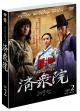 済衆院/チェジュンウォン セット 2