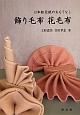 飾り毛布 花毛布 日本船伝統のおもてなし