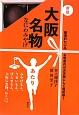 大阪名物 なにわみやげ<新版> 厳選約七〇品 名物案内の決定版にして最新版!