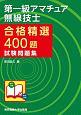 第一級 アマチュア無線技士 合格精選400題 試験問題集
