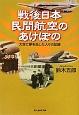 戦後日本 民間航空のあけぼの 大空に夢を託した人々の記録