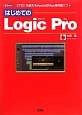 はじめてのLogic Pro 《プロ》も使えるAppleのMac用作曲ソフト