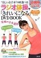 """ラジオ体操で「きれいになる」DVD BOOK """"美しいお手本""""の映像つき"""