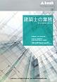 建築士の業務 設計及び監理業務と告示第15号 A-book1