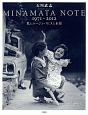 MINAMATA NOTE 1971~2012 私とユージン・スミスと水俣