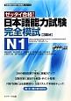 ゼッタイ合格! 日本語能力試験 完全模試 N1 日本語能力試験完全模試シリーズ 3回分