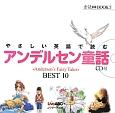 やさしい英語で読む アンデルセン童話 音読CD BOOK7 Andersen's Fairy Tales BE