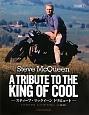 スティーブ・マックイーン トリビュート<日本語版> A TRIBUTE OF THE KING OF