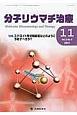 分子リウマチ治療 5-4 2012.11 特集:ステロイド性骨粗鬆症はどのように予防すべきか?