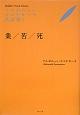 アルボムッレ・スマナサーラ法話選 業/苦/死(1)