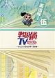 戦国鍋TV~なんとなく歴史が学べる映像~再出陣!伍