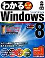 わかるWindows8<決定版> Q&A方式 やさしい解説で、絶対困らない!基本も新機能も、カン