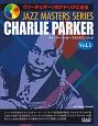 ヴァーチュオーゾのアドリブに迫る チャーリー・パーカー・マイナスワン・ブック JAZZ MASTERS SERIES (1)