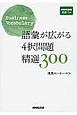 語彙が広がる4択問題 精選300 NHK出版英語ドリル Business Vocabulary