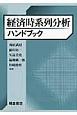 経済時系列分析ハンドブック