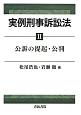 実例刑事訴訟法 公訴の提起・公判(2)