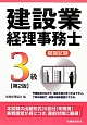 建設業 経理事務士 模擬試験 3級<第2版>