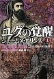 ユダの覚醒(上) シグマフォースシリーズ3