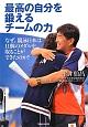 最高の自分を鍛えるチームの力 なぜ、競泳日本は11個のメダルを取ることができたの