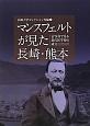 マンスフェルトが見た長崎・熊本 長崎大学コレクション外編1 古写真で見る近代医学校の成立