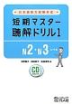 短期マスター 聴解ドリル N2・N3レベル 日本語能力試験対応(1)
