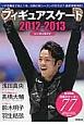 フィギュアスケート シーズンガイド 2012-2013 ワールド・フィギュアスケート別冊 ソチ五輪まであと1年。白熱の新シーズンの行方は?最