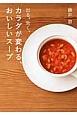 カラダが変わる、おいしいスープ 出る。効く。