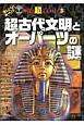 超古代文明とオーパーツの謎 ほんとうにあった!?世界の超ミステリー3