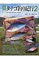 日本 タナゴ釣り紀行 古里の風景とタナゴを巡る平成の旅 (2)