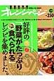 オレンジページ<いいとこどり保存版> 好評の「野菜がたっぷり食べられる」レシピを集めました。 「野菜レシピ」BEST