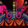月蝕のパレード(DVD付)