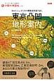 東京凸凹地形案内 太陽の地図帖16 5mメッシュ・デジタル標高地形図で歩く
