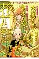 花丸漫画 (6)