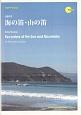 近藤浩平 海の笛・山の笛 リコーダー用マイナスワンCDブック