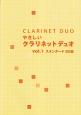 やさしい クラリネット デュオ スタンダード80曲 (1)