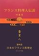 フランス料理人伝説 魯里人 日本のフランス料理史<ビジュアル版> (4)