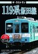 ザ・ラストラン 119系飯田線