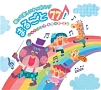 歌って楽しいキッズソングまるごと77!〜ヒットソング・童謡・季節の歌〜