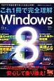 これ1冊で完全理解 Windows8 今までの常識を覆す新OSを誌上体験!