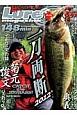 ルアー・マガジンプラス 菊元俊文 一刀両断 2012 (3)