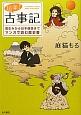 超楽!古事記 国生みから日本建国までマンガで読む歴史書