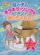 ピアノ大好き☆女の子のキラキラ・ソングをピアノでひいちゃおっ! J-POP・アニメ・ボカロ・CMソングetc・・・