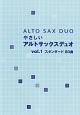 やさしいアルトサックスデュオ スタンダード80曲 (1)