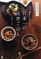 日本一の長寿ごはん 信州の知恵に学ぶ 野菜+雑穀+発酵で作る