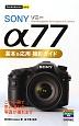SONY α77 基本&応用撮影ガイド この一冊で思い通りの写真が撮れます
