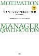 公認 モチベーション・マネジャー資格[BASIC TEXT]