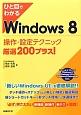 ひと目でわかる Windows8 操作・設定テクニック 厳選200プラス! 64ビット版&32ビット版 Windows8 Wi