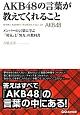 AKB48の言葉が教えてくれること メンバーの言葉に学ぶ「勇気」と「努力」の教科書