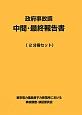 政府事故調 中間・最終報告書 (2分冊セット)